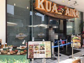 KUA'AINA(クア・アイナ)素材にこだわるハンバーガーを愛犬とテラス席で