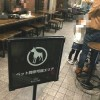 赤レンガ倉庫1階フードコート【ペット同伴可能エリア】の利用方法を再確認