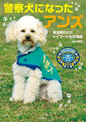 『警察犬になったアンズ』命を救われたトイプードルの物語