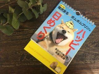 「柴犬まる×ポムポムプリンのハッピー日めくり」で毎日を笑顔に!
