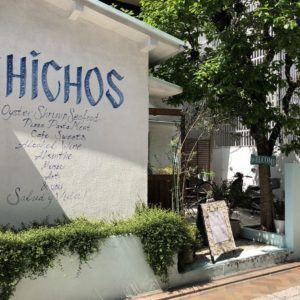 横浜元町【CHICHOS(チーチョス)】愛犬と店内に入れる美味しいシーフードダイニング
