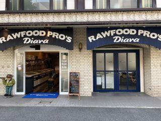 【Diara(ディアラ)元町店】犬のための馬肉専門店