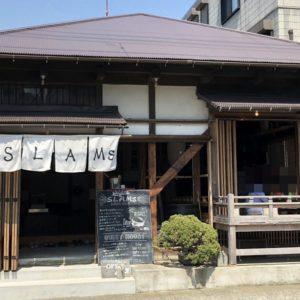 鎌倉築100年の古民家にあがって犬と正座ランチ【スラムスバーガーハウス】