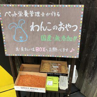 【鎌倉PBL】ペット栄養管理士が作るわんこのおやつ設置8か所ガイド