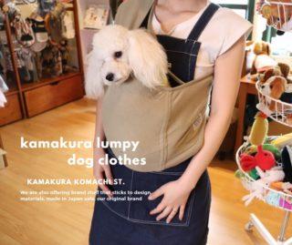 【kamakura lumpy】鎌倉小町通りにあるプードル愛があふれたペット用品店