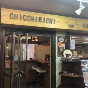 【キッキリキ】昭和レトロな丸七商店街でアップルパイとカンツォーネ