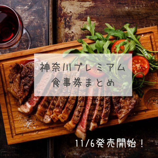 神奈川 券 プレミアム 食事